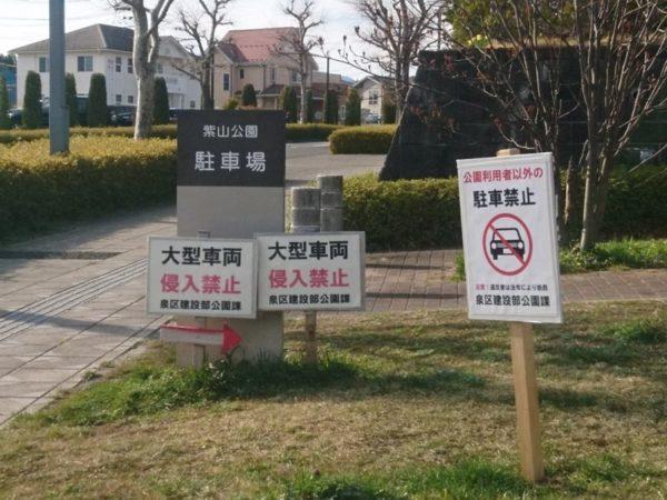紫山公園|駐車場入口