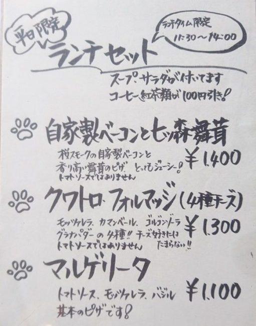 山の喫茶店Decoy(デコイ)|ランチメニュー