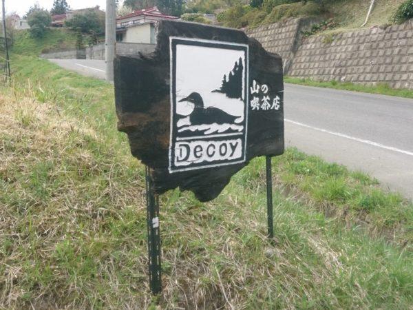 山の喫茶店Decoy(デコイ)|目印の看板
