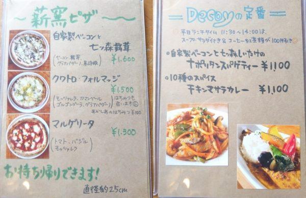 山の喫茶店Decoy(デコイ)|メニュー