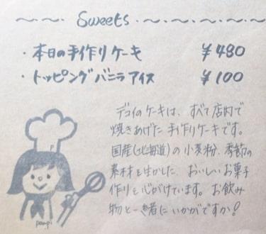 山の喫茶店Decoy(デコイ)|デザートメニュー